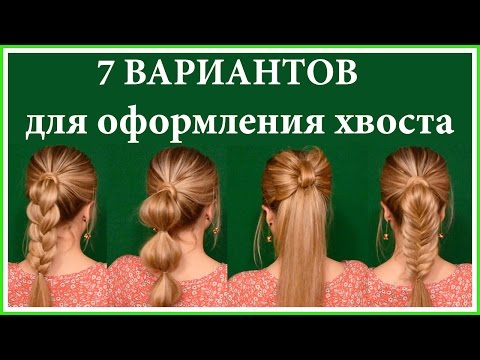 Как красиво оформить ХВОСТ/Как сделать красивый хвост/Простые Прически На Каждый День В Школу
