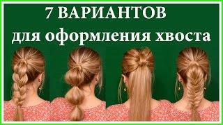 видео Причёски в школу: 7 простых вариантов на каждый день