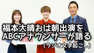 ABCアナウンサーの大野雄一郎アナウンサーが福本大晴くんのおはよう朝日ですコメンテーター就任について語ってました!