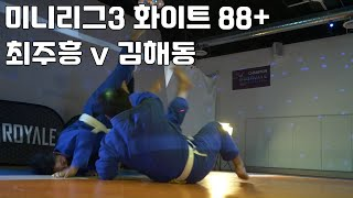 최주흥 v 김해동 미니리그3 화이트벨트 88+