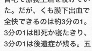 知央 公開日時:2014年11月10日 18時29分 タグ くも膜下出血, 浅野ゆう...