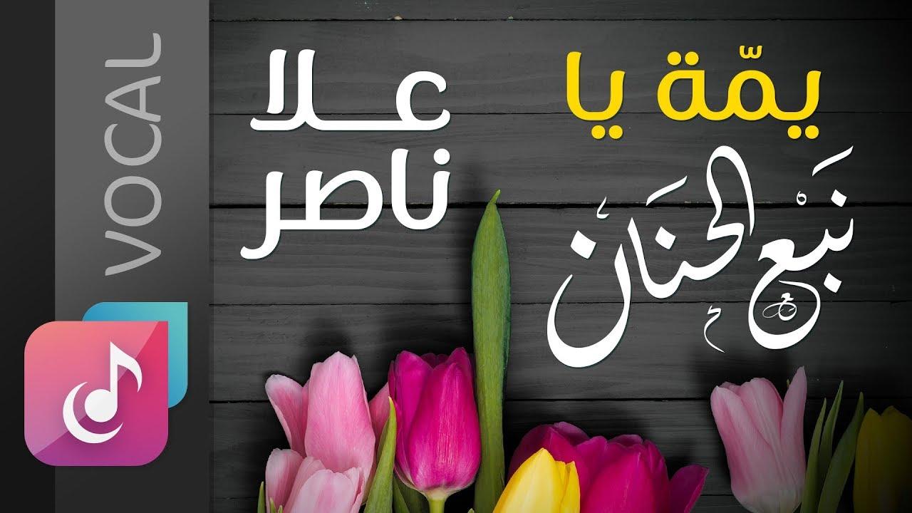 يمه يانبع الحنان بدون موسيقى بصوت علا ناصر Official Vedio Yumma Ya Nabaa Al Hanan Youtube
