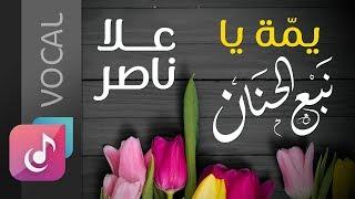يمه يانبع الحنان ( بدون موسيقى ) بصوت علا ناصر ¦¦ Official Vedio – Yumma Ya Nabaa Al Hanan