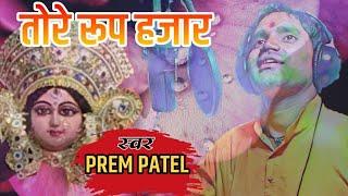 माई तोरे रूप हज़ार mai tore rup hazar devi mahimaa by prem patel original song rakesh tiwari ji