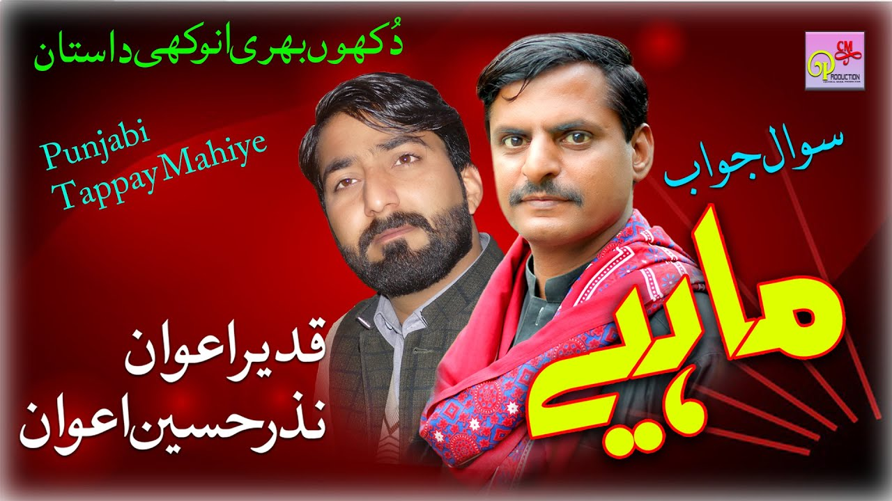Download Har Pasy Gham Vekhay Singer Qadeer Awan Nazar Hussain awan Panjabi Tappay Mahiye