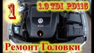 1,9 tdi ремонт двигуна (частина 1)