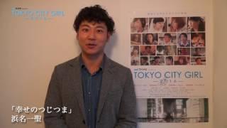 「幸せのつじつま」にご出演されている浜名一聖さんから 映画公開を楽し...