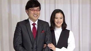 【#1/4】南海キャンディーズ・山里亮太&蒼井優 入籍会見(ノーカット)