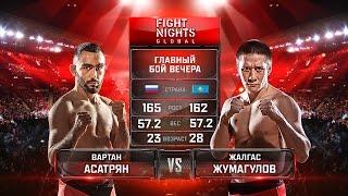 Вартан Асатрян vs Жалгас Жумагулов / Vartan Asatryan vs Zhalgas Zhumagulov