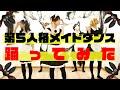 【全員イケメン(?)】第五人格メイドダンス踊ってみた!!!