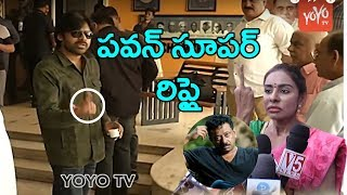 Pawan Kalyan Serious Reaction on Sri Reddy & RGV at Film Chamber Hyderabad || YOYO Cine Talkies