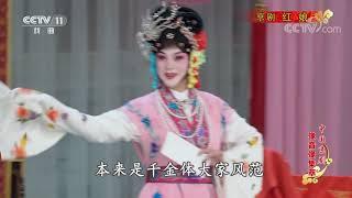 《中国京剧像音像集萃》 20191114 京剧《红娘》 2/2| CCTV戏曲