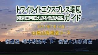 """【瑞風の展望デッキ】伯備線岸本駅から伯耆大山駅の後方展望 Observation Deck of Luxury train """"Twilight Express Mizukaze"""""""