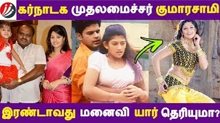கர்நாடக முதலமைச்சர் குமாரசாமி இரண்டாவது மனைவி யார் தெரியுமா? | Tamil News | Latest News |
