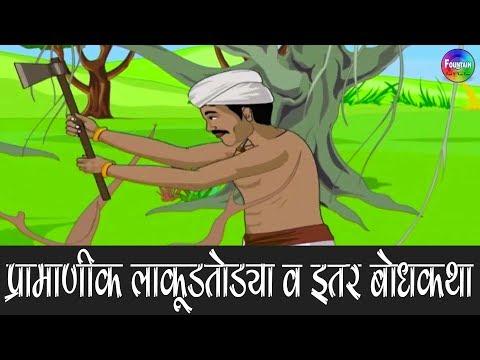 लाकूडतोड्याची गोष्ट व इतर बोधकथा मराठीत   Lakudtodyachi gosht   Marathi Story for Kids thumbnail