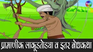 लाकूडतोड्याची गोष्ट व इतर बोधकथा मराठीत | Lakudtodyachi gosht | Marathi Story for Kids