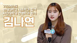 안성 이투스기숙학원 연세대 사회학과, 서강대 경영 합격…