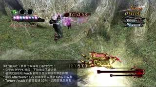 Bayonetta Stay in the Air (∞ Climax) 通關策略