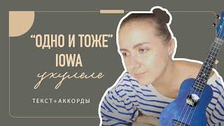 IOWA - Одно и тоже \\укулеле аккорды