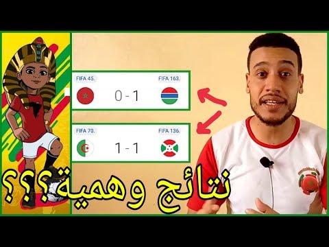 هل المباريات الودية تعكس قوة المنتخب | معطيات توضح صعوبة كاس افريقيا مصر 2019