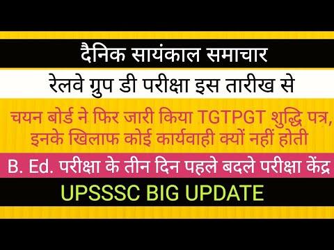 Download RRB GROUP D EXAM DATE II TGT PGT BIG UPDATEII UPSSSC II B Ed Entrance
