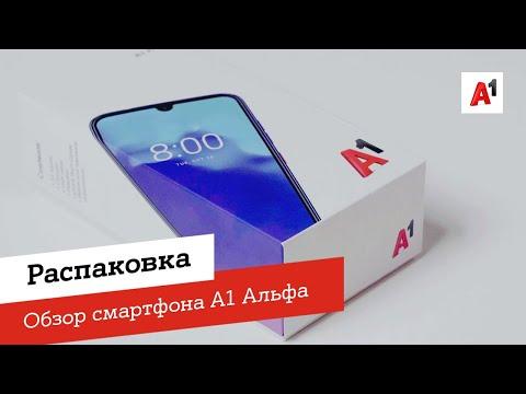 Распаковка нового смартфона А1 Альфа.