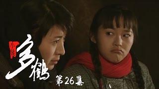 小姨多鹤 26 | Auntie Duohe 26 (主演:孙俪 姜武 闫学晶)