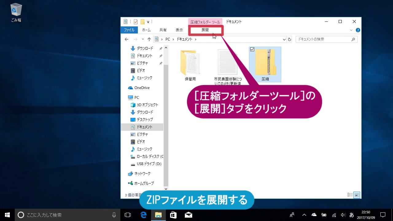 ファイルを1つにまとめるには Windows 10 Youtube