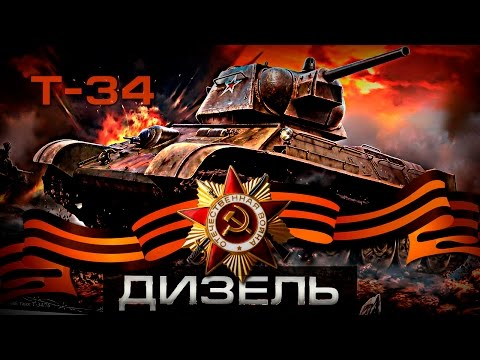 Почему дизель от Т 34 выпускают до сих пор Советские танки и вторая мировая война, День Победы