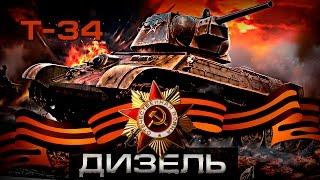 Почему дизель от Т-34 выпускают до сих пор? Советские танки и вторая мировая война,  День Победы