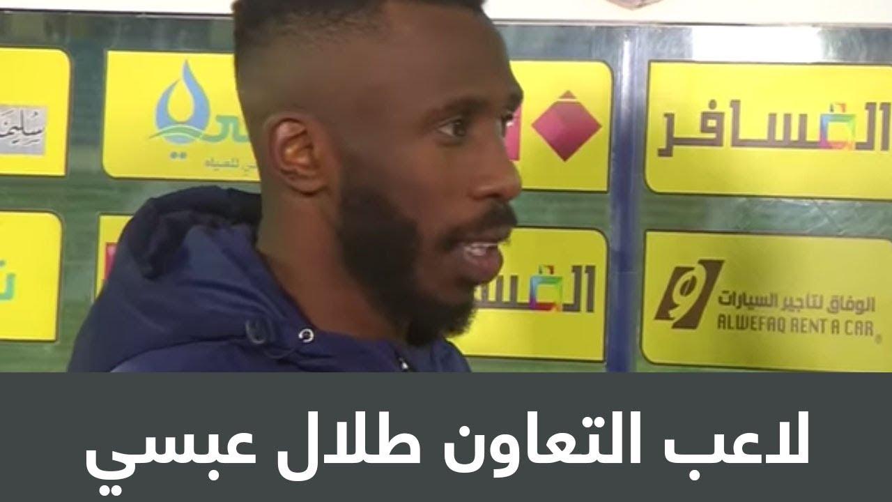 لاعب التعاون طلال عبسي: كنا متوقعين أن الرائد سيلعب على المرتدات..وقادرين على حجز مقعد آسيوي