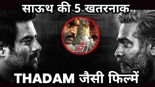 Top 5 Best South Indian Suspense Thriller Movies Like Thadam Movie | South Suspense Thriller Movies