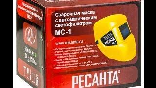 Маска сварщика Ресанта МС-1. Миниобзор.(Куплена за 1240р в Ентере. http://www.enter.ru/product/doityourself/maska-svarshchika-resanta-ms-1-2080504001077., 2014-06-16T16:21:56.000Z)