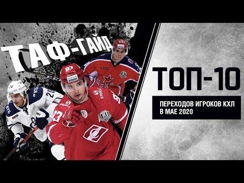 ТАФ-ГАЙД | ТОП-10 лучших переходов в КХЛ в мае