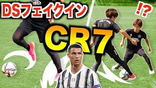 【サッカー】Cロナウドの足ワザでカッコよく抜きされ!