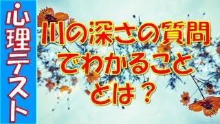 【心理テスト】川の深さの質問でわかることとは?◆相互登録◆