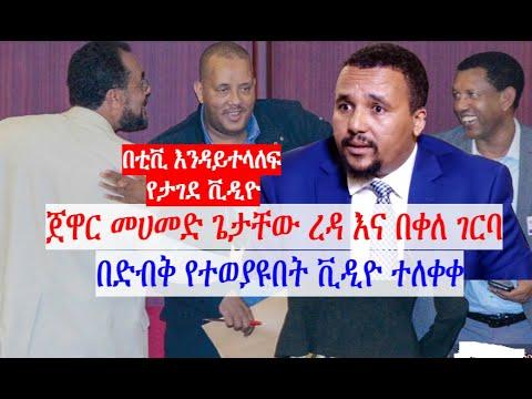 Ethiopian|በድብቁ የተቀረፀ ጀዋር መሀመድ ጌታቸው ረዳ እና በቀለ ገርባ በድብቅ የተወያዩበት ቪዲዮ ተለቀቀ|Today News|