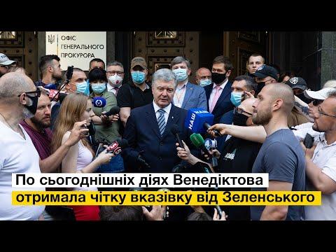 У ГПУ намагаються вручити підозру одразу двом людям: Порошенку і Зеленському, — Петро Порошенко