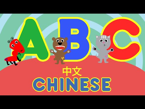 ABC Animals in Mandarin Chinese with Dylan and Lazer   Kids Nursery Rhymes