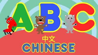 ABC Animals in Mandarin Chinese with Dylan and Lazer | Kids Nursery Rhymes