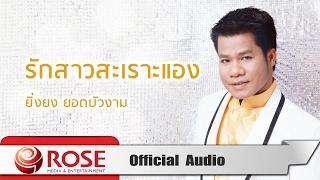 รักสาวสะเราะแอง - ยิ่งยง ยอดบัวงาม (Official Audio)