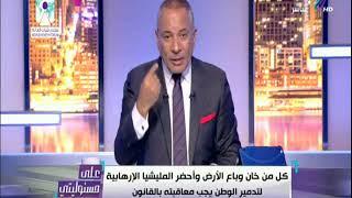 أحمد موسي :محمد مرسي العياط «جاسوس» واهدار دمه مباح وأرفض الاساءة للرموز مصر باستثناء العياط