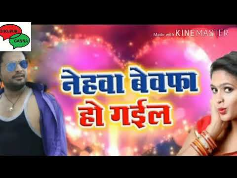 Hamar Nehawa Bewafa Ho Gail Bhojpuri Sad Song