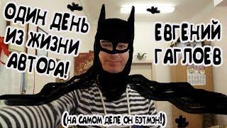 ОДИН ДЕНЬ ИЗ ЖИЗНИ АВТОРА | Евгений Гаглоев