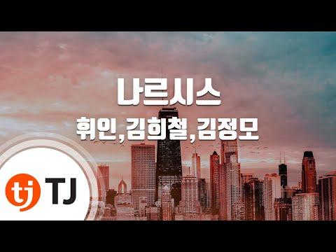 [TJ노래방] 나르시스(Narcissus) - 휘인,김희철,김정모() / TJ Karaoke