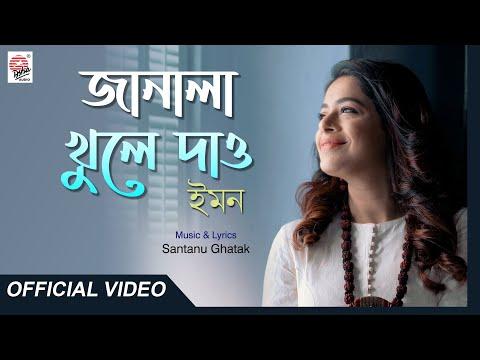 janala-khule-dao-|-official-video-|-iman-|-santanu-ghatak-|-christmas-special