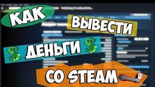 Изображение - Как вывести деньги со стима на яндекс деньги mqdefault