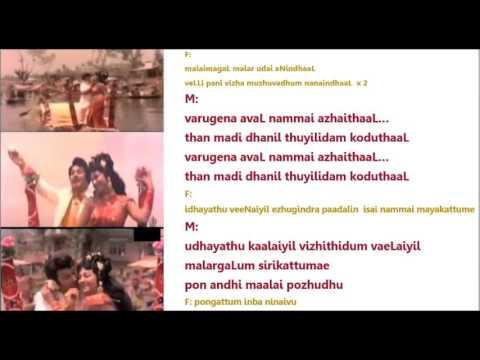 Pon andhi maalai pozhudhu  Video K track for Male Singers by HamsaPriya