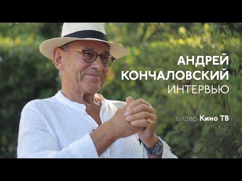 #Интервью: Андрей Кончаловский о фильме «Рай»