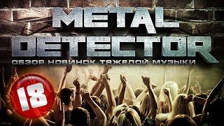 Metal Detector - Обзор новинок тяжелой музыки - #18